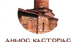 Κοινωφελής Επιχείρηση Δήμου Καστοριάς: The MET live in HD η παράσταση «Σαμψων και Δαλιδά»