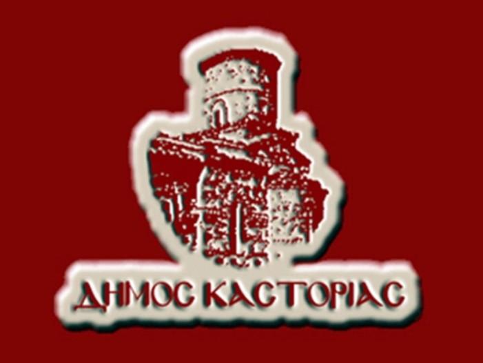 Δήμος Καστοριάς: Γενικό Πολεοδομικό Σχέδιο Δ.Ε. Αγίας Τριάδος