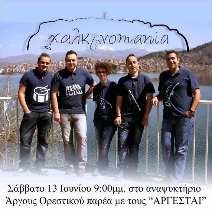 Οι Χαλκινοmania στο αναψυκτήριο του Άργους Ορεστικού
