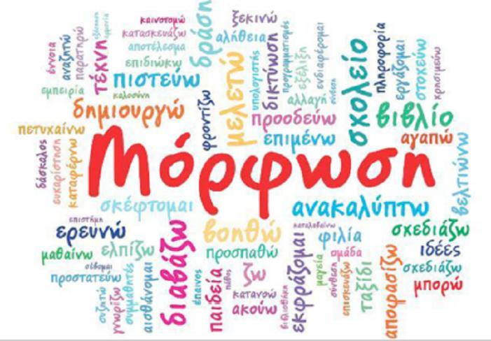 Καστοριά-Άργος: Μόρφωση, δημιουργική απασχόληση παιδιών- Εγγραφές έως 14 Αυγούστου
