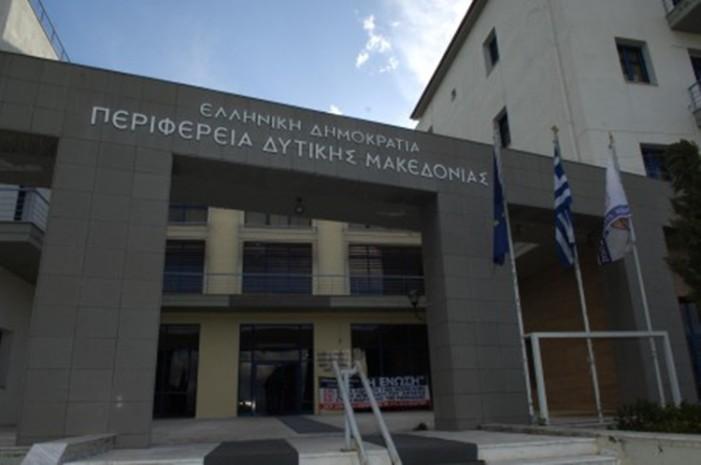 29η Πρόσκληση σε συνεδρίαση της Οικονομικής Επιτροπής της Περιφέρειας Δυτικής Μακεδονίας 2015