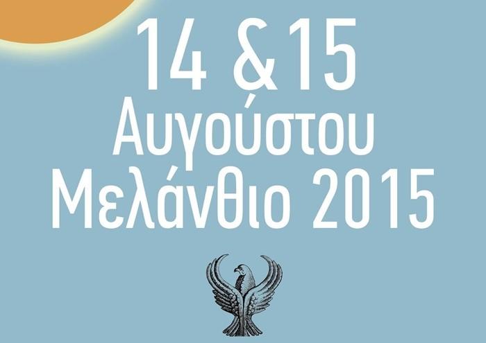 Πολιτιστικές εκδηλώσεις Μελάνθιο 2015