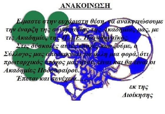 """Συνεργασία με τον Παναθηναϊκό ο """"Α.Σ Μέγας Αλέξανδρος Καλλιθέας"""""""