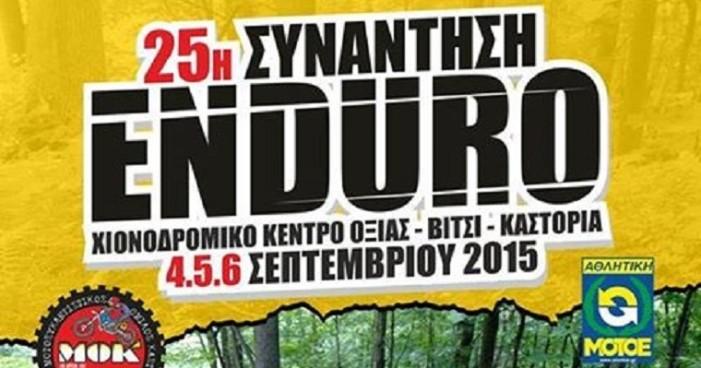 Kαστοριά: 25η συνάντηση Enduro