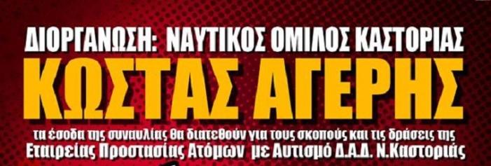 Ν.Ο. Καστοριάς: Συναυλία φιλανθρωπικού χαρακτήρα με τον Κώστα Αγέρη