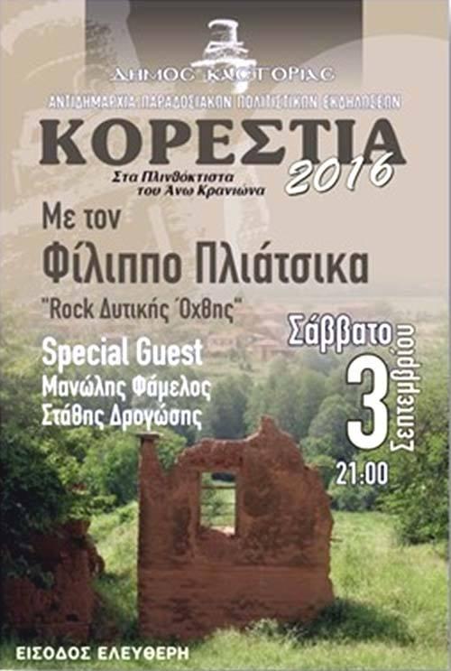 Κορέστεια 2016: Απόψε η συναυλία στον  Άνω Κρανίωνα με τον Φίλιππο Πλιάτσικα