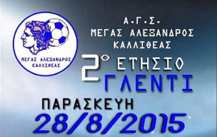 Μέγας Αλέξανδρος Καλλιθέας: 2ο ετήσιο γλέντι(Παρασκευή 28/08)
