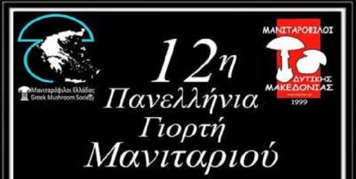 Καστοριά: 12η Πανελλήνια Γιορτή Μανιταριού
