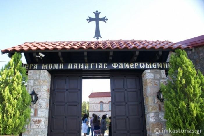 Πανηγυρίζει η Ιερά Μονή Παναγίας Φανερωμένης στην Αγία Κυριακή Καστοριάς