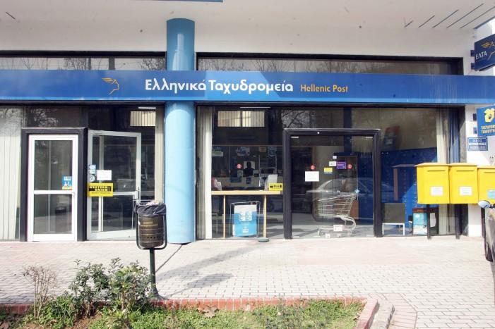 Προσλήψεις 36 μόνιμων υπαλλήλων στα ΕΛΤΑ