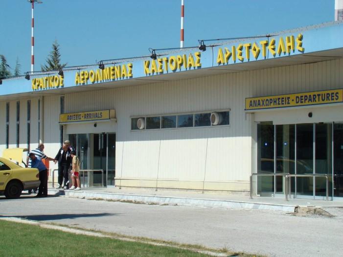 """Διαγωνισμός για το αεροδρόμιο Καστοριάς """"Αριστοτέλης"""""""