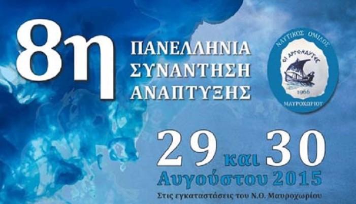 Μαυροχώρι: Πανελλήνια συνάντηση ανάπτυξης + Συναυλία