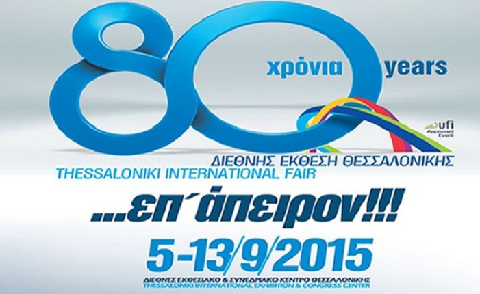 Στις 6 Σεπτεμβρίου στη ΔΕΘ ο Αλ. Τσίπρας, 12 και 13 ο Ευ. Μεϊμαράκης