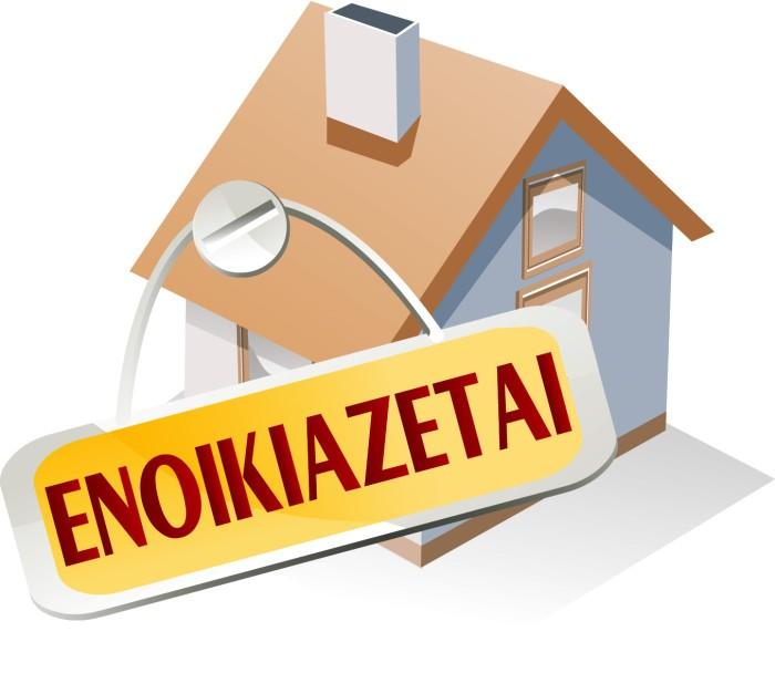 Ενοικιάζεται σπίτι στη Θεσσαλονίκη