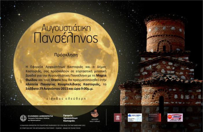 Καστοριά: Αυγουστιάτική Πανσέληνος 2015