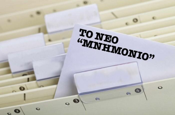 Αυτή είναι η συμφωνία – Διαβάστε στο inkastoria όλο το προσχέδιο του νέου Μνημονίου (Κείμενο στα Αγγλικά)