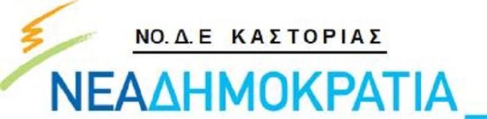 ΝΟ.ΔΕ Καστοριάς – Επίσκεψη κλιμακίου βουλευτών της Ν.Δ. στην Καστοριά με επικεφαλής τους Κωνσταντίνο Τασούλα και Κώστα Κουκοδήμο