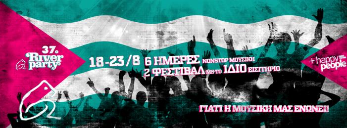 Έκτακτη αλλαγή στο πρόγραμμα του 37ου River Party που ξεκινάει στις 18 Αυγούστου!