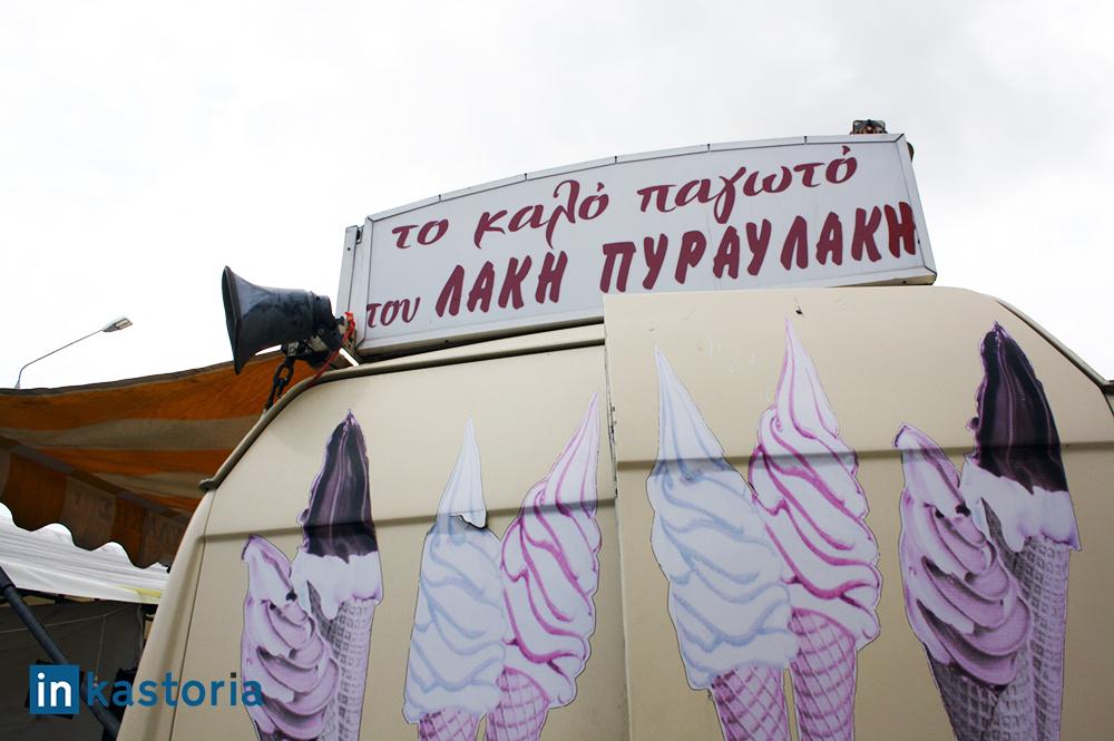 Το καλό παγωτό...