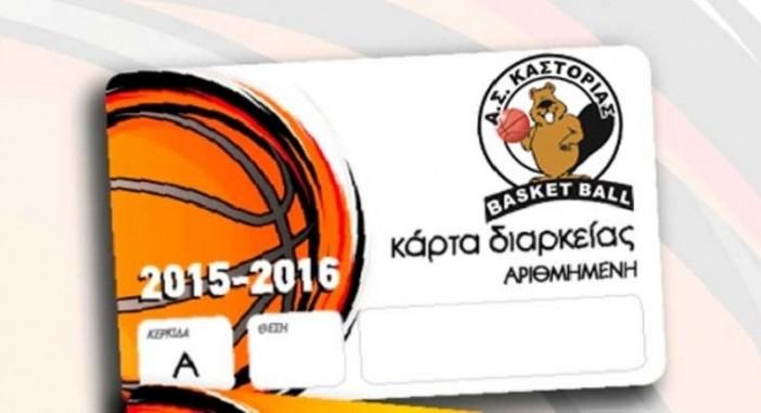 ΑΣ Καστοριάς: Κάρτες διαρκείας – μελών 2015-16