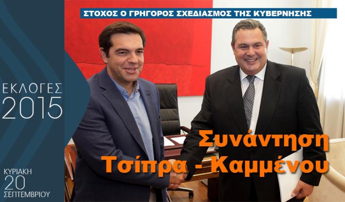 Συνάντηση Τσίπρα – Καμμένου σήμερα το βράδυ.