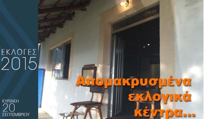 Απομακρυσμένα εκλογικά κέντρα Νομού Καστοριάς