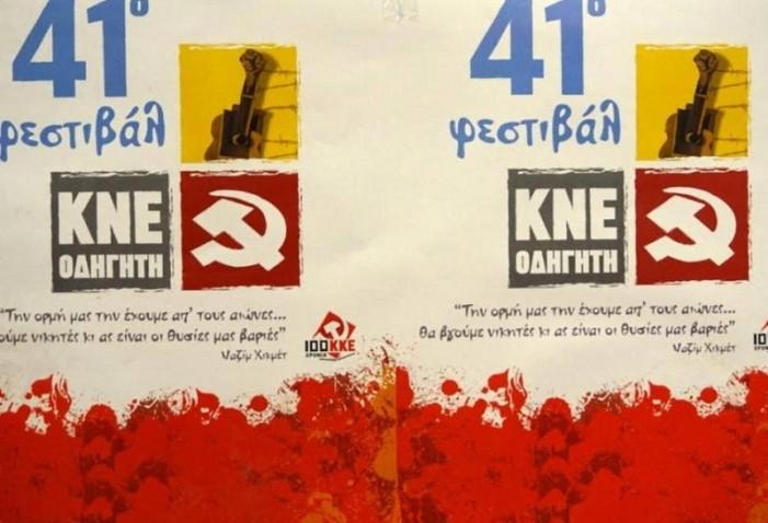 41ο Φεστιβάλ ΚΝΕ-Οδηγητή στην Καστοριά