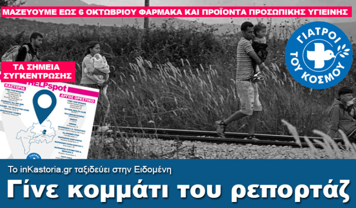 Το inKastoria στην Ειδομένη: Γίνε κομμάτι του ρεπορτάζ