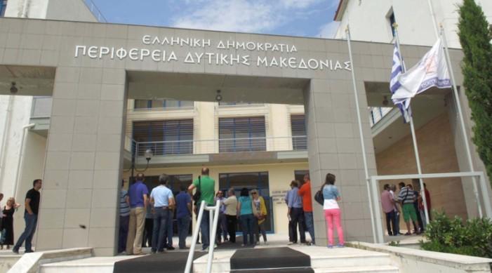 18 θέματα πρός συζήτηση στη συνεδρίαση της Οικονομικής Επιτροπής της Περιφέρειας Δ. Μακεδονίας