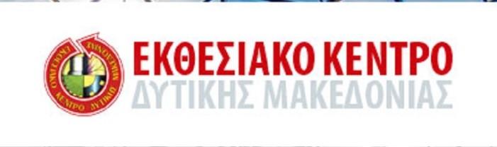 31η Έμπορο-Βιοτεχνική και Γεωργική Έκθεση Δυτικής Μακεδονίας