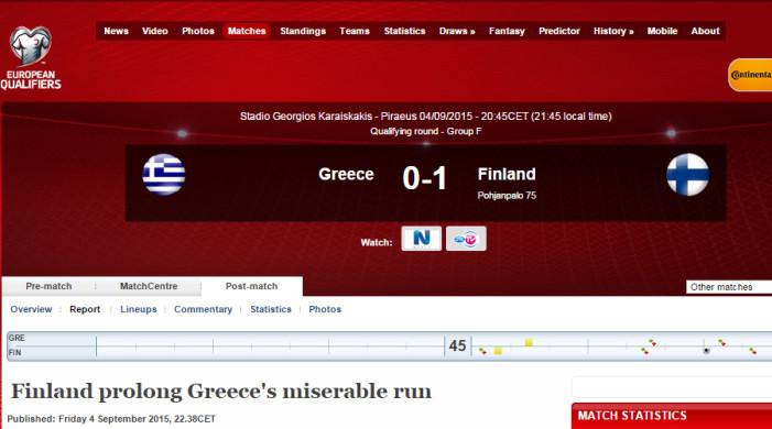 Ήττα, ντροπή, αντίο Euro 2016…