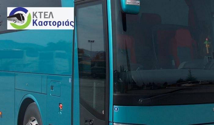 Νέα δρομολόγια στα ΚΤΕΛ Καστοριάς