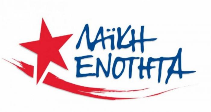 """Καστοριά: 1η Γενική Συνέλευση της Πρωτοβουλίας Στήριξης Μετώπου """"Λαϊκή Ενότητα"""