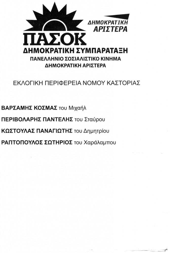psifodeltiakastorias (5)