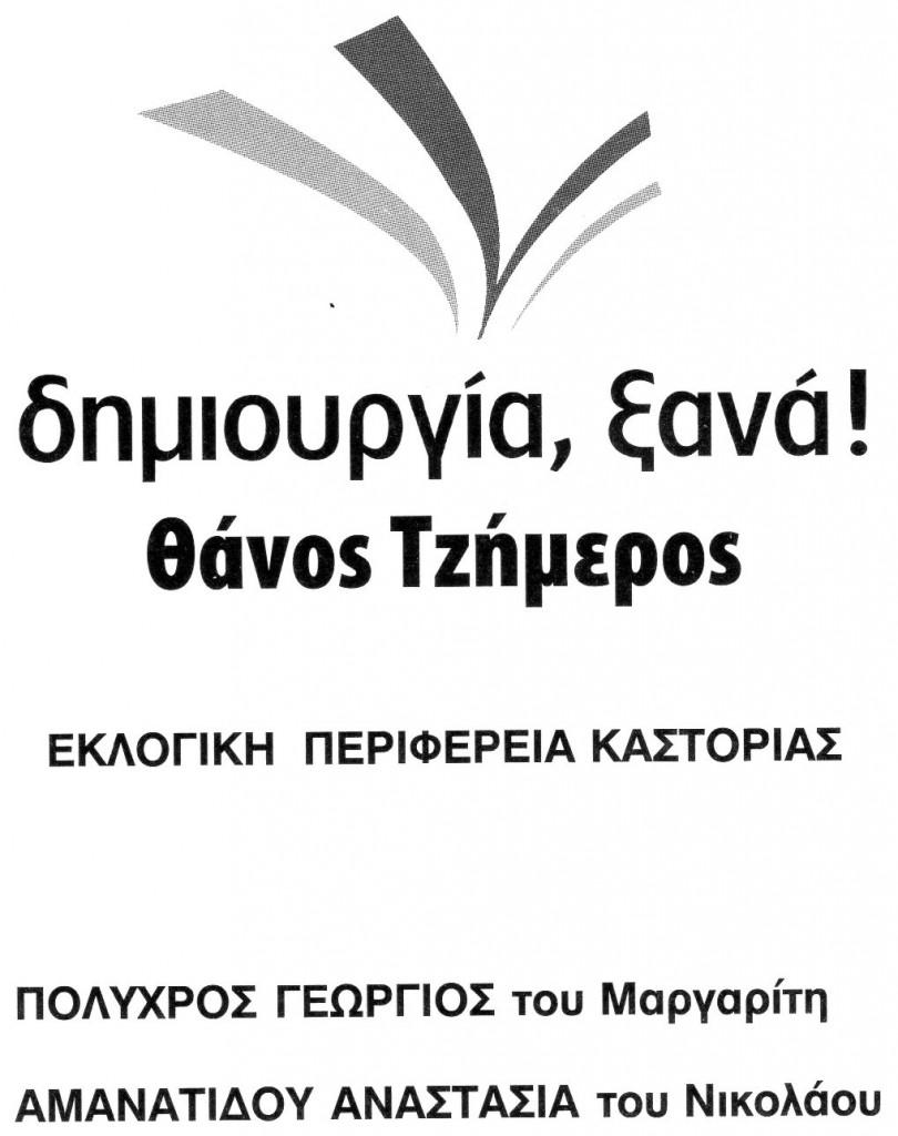 psifodeltiakastorias (9)