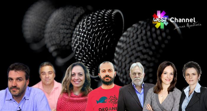 Στο West Channel το 1ο debate της Καστοριάς