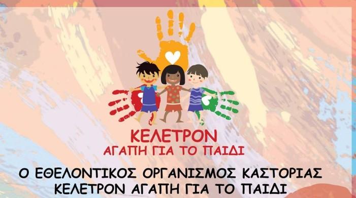 Συνεχείς δράσεις από το Κέλετρον Αγάπη για το Παιδί
