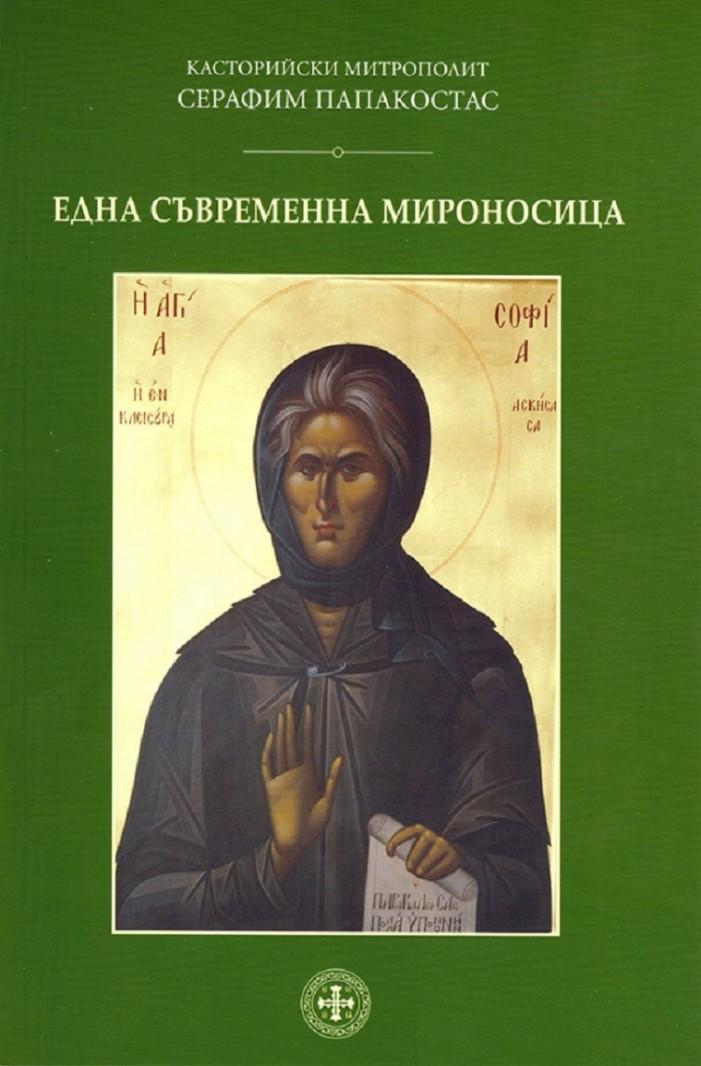 """Το βιβλίο """"Μια Σύγχρονη Μυροφόρος"""" στα βουλγαρικά"""