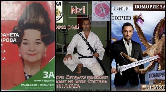 Αυτές οι αφίσες υποψηφίων στις τοπικές εκλογές της Βουλγαρίας είναι ίσως ό,τι καλύτερο κυκλοφορεί στο ίντερνετ (Photos)