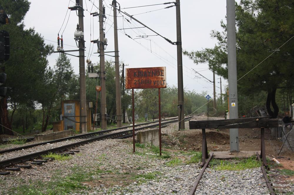 Η τελευταία σπιθαμή ελληνικής γης. Η προειδοποιητική πινακίδα υψηλής τάσης. Μέχρι το καλοκαίρι τα τρένα θέριζαν τους πρόσφυγες που έσβηναν από την κούραση πάνω στις γραμμές.