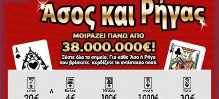 Καστοριανός έξυσε και κέρδισε 100.000 ευρώ!
