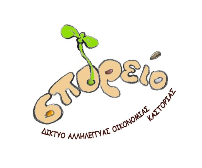 Καστοριά: 4η φθινοπωρινή οικογιορτή από το «Σπορείο»