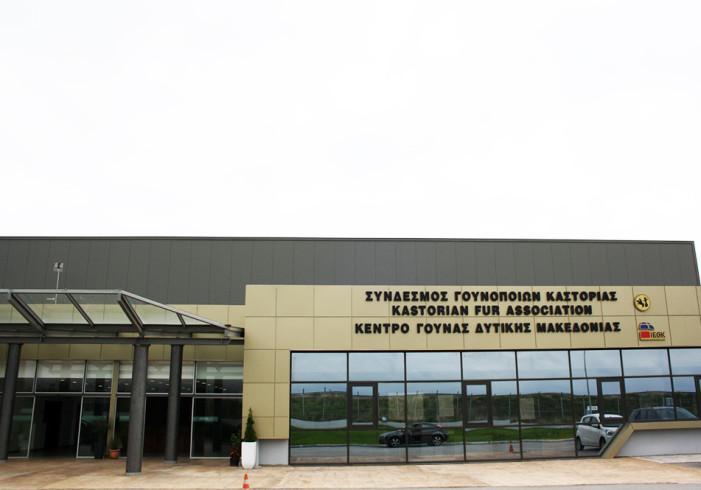 Διάθεση ειδικού χώρου στην περιφερειακή Ενότητα Καστοριάς για προβολή γουνοποιητικών προϊόντων – μελών του Σ.Γ.Κ.