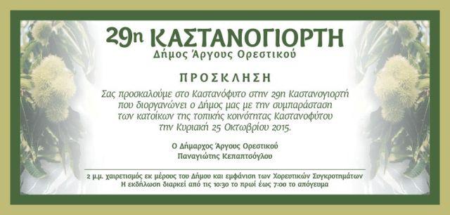 Kastanofito_inv_191015