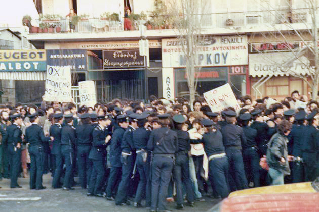 astynomikes_dynameis_syggrou_25_martiou_1986