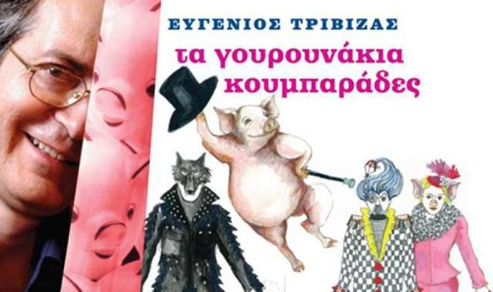 Άργος Ορεστικό: Η Παιδική Σκηνή του Νέου Θεάτρου Θεσσαλονίκης παρουσιάζει το έργο του Ευγένιου Τριβιζά