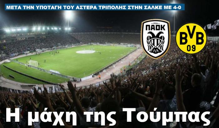1-1 ο ΠΑΟΚ