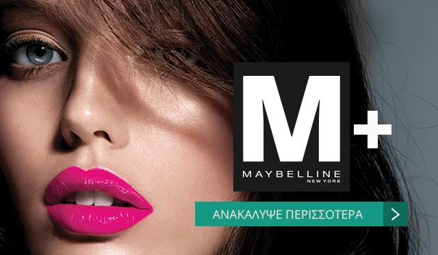 Maybelline: Κέρδισε εκπτώσεις και δώρα έκπληξη