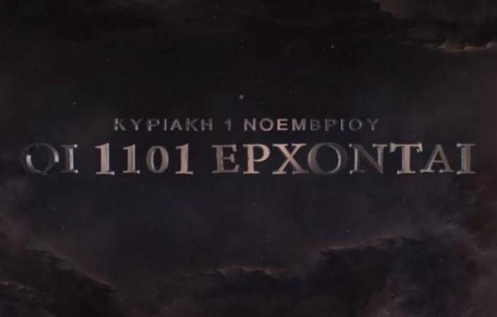 Και εγένετο οι 1101! Ο Βαρουφάκης έλυσε το μυστήριο (βίντεο)