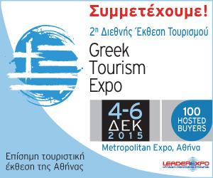 300X250_GREEK2015_SYMMETEXOYME_GR